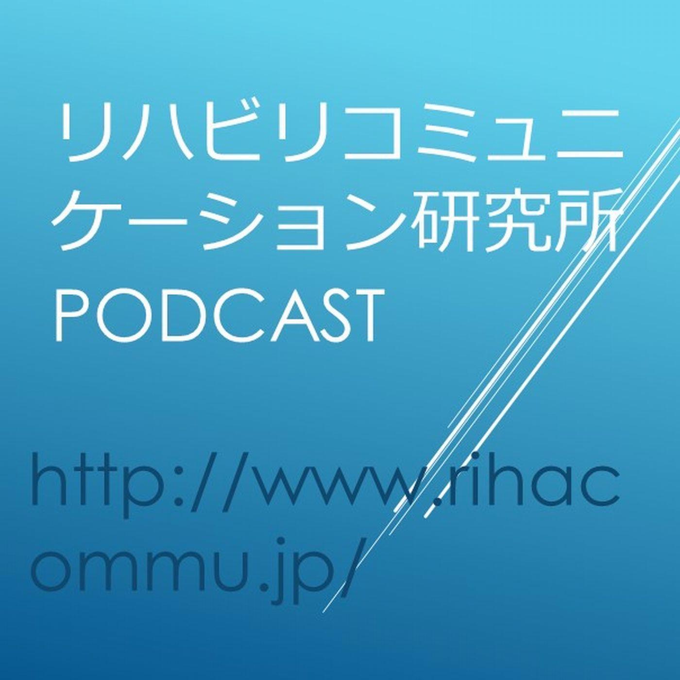 リハビリコミュニケーション研究所podcast
